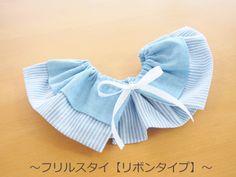 フリルスタイの作り方~3タイプアレンジ~: うろこのあれこれハンドメイド Ruffle Diaper Covers, Couture, Baby Bibs, No Frills, Baby Shoes, Gift, Pattern, How To Make, Clothes