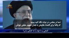 گيجى يا خود را به گيجى زدن گزارش خبرى – سيماى آزادى– 1 مارس 2015– 10 اسفند 1393 ===============  سيماى آزادى- مقاومت -ايران – مجاهدين –MoJahedin-iran-simay-azadi-resistance
