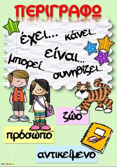 Αφίσα Περιγραφής Greek Language, Teaching, Writing, Education, School, Dyslexia, Deutsch, Greek, Onderwijs
