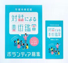 平塚市美術館/対話による美術鑑賞