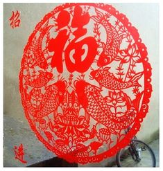 Traditional Chinese New Year Decoration. Paper Cutting.