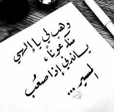 هيما Islamic Inspirational Quotes, Religious Quotes, Islamic Quotes, Spiritual Quotes, Islamic Art, Beautiful Arabic Words, Arabic Love Quotes, Some Quotes, Words Quotes