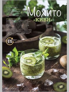 Healthy Cooking, Healthy Eating, Cooking Recipes, Smoothie Drinks, Smoothie Recipes, Yummy Drinks, Yummy Food, Broma Bakery, Vegan Party Food