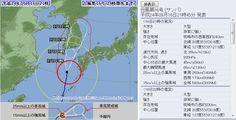 台風16号 2012年9月16日 21時 時点