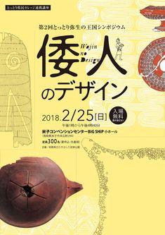 """""""2千年前のデザインに迫る! 今度の日曜日25日、とっとり弥生の王国シンポジウム「倭人のデザイン」を米子市で開催♪ 考古学者、美術工芸専門家、現代作家が集い、出土品に込められた、弥生時代のクリエイターの才能や魅力を引き出すよ! 申込みは23日まで↓ https://t.co/39QcWHvYSz #鳥取 #デザイン"""""""