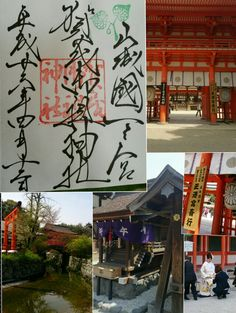 Kyoto 下鴨神社 2014