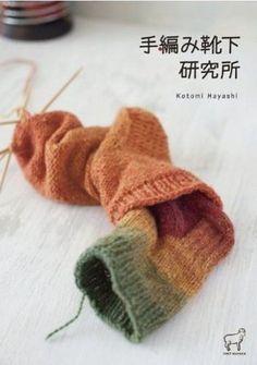 Lovely Hand Knit Socks Lab  - Japanese Knitting Pattern Book - Kotomi Hayashi - B1338