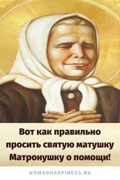 Еще не было такого, чтобы Матронушка своей помощью кого-то обделила! Дай Бог, и Вам поможет… #молитва My Life, Offering Prayer
