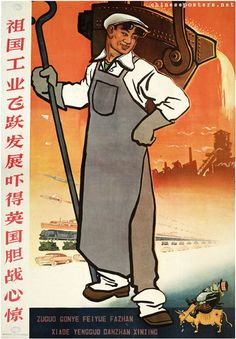 """PRC: Great Leap Forward, """"The industry of the fatherland develops by leaps and bounds and frightens England so that it trembles with fear"""", Designers: Qing Lingyun; Vintage Ads, Vintage Posters, China Politics, Chinese Propaganda, Chinese Posters, Labor Union, Chinese Art, England, History"""