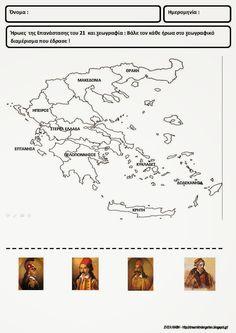 Το νέο νηπιαγωγείο που ονειρεύομαι : 25η Μαρτίου στο νηπιαγωγείο Greek Language, Second Language, Greek History, Games For Kids, Kindergarten, Map, Wall Art, School, Blog