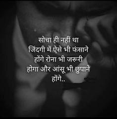 Tumhe Jan see jyada chahne ki saja hai. Feeling Hurt Quotes, True Feelings Quotes, True Quotes, Hindi Quotes Images, Hindi Quotes On Life, Wisdom Quotes, Mood Off Quotes, Gita Quotes, Gulzar Quotes