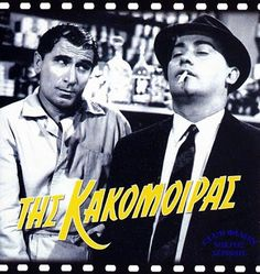 Της κακομοίρας (1963) Old Greek, Vintage Advertisements, Art Pictures, Greece, Cinema, Actors, Black And White, Retro, Film