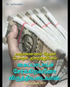 Tamil Bible, Bible Verses, Scripture Verses, Bible Scripture Quotes, Bible Scriptures, Scriptures