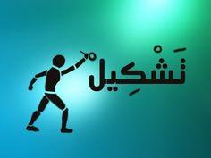 Learn arabic basic speaking english youtube