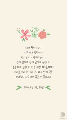 Bible Words, Bible Quotes, Bible Verses, Epic Pictures, Words Wallpaper, Korean Quotes, Bible Illustrations, Christian Images, Christian Wallpaper