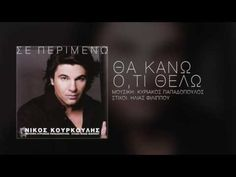Νίκος Κουρκούλης - Θα Κάνω Ό,τι Θέλω | Nikos Kourkoulis - Tha Kano Oti Thelo - YouTube Itunes, Youtube, Songs, My Favorite Things, Song Books, Music
