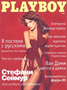 Playboy (Russia) January 1996  with Stephanie Seymour on the cover of the magazine
