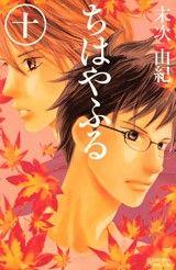 Manga Collection, Manga Books, Beautiful Cover, Manga Covers, Shoujo, Disney Characters, Fictional Characters, Animation, Cosplay