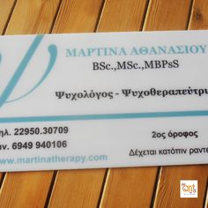 Απευθείας εκτύπωση σε plexiglass & λαμαρίνα Event Ticket, Boarding Pass, Graphic Design, Travel, Viajes, Destinations, Traveling, Trips, Visual Communication