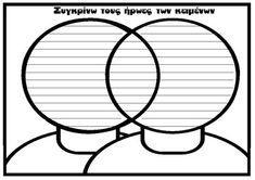 ΣYΓKPIΣH HPΩΩN TΩN KEIMENΩN (Βέννειο διάγραμμα) by PrwtoKoudouni Writing Paper, Creative Kids, Lesson Plans, How To Plan, Education, Learning, School, Greek, Books