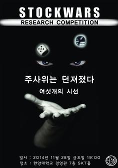 스탁 리서치대회 포스터