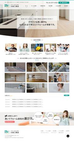 umi0012さんの提案 - 東京都新宿区にある工務店ホームページリニューアルTOPデザイン(コーディング不要 | クラウドソーシング「ランサーズ」