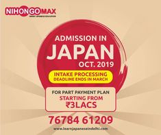 Learn Japanese in Delhi from NihongoMax, one of the best Japanese Institute with experienced faculty Call Now 9899540482 Japanese Language Course, Japanese Sentences, Abstract Writing, Work Visa, Hiragana, Travel Companies, Japan Travel, Teaching, Education