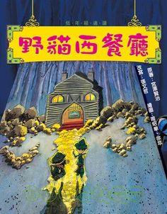 Image result for 野猫西餐厅 Illustration, Image, Illustrations