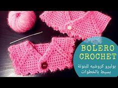 بوليرو كروشيه للبنوتة بسيط وسهل التطبيق bolero crochet - YouTube Knit Or Crochet, Learn To Crochet, Crochet Baby, Crochet Edging Patterns, Crochet Designs, Knit Cardigan Pattern, Crochet Videos, Knitting Yarn, Crochet Projects