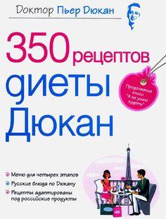 Дюкан п 350 рецептов диеты дюкан (диета доктора дюкана) 2012