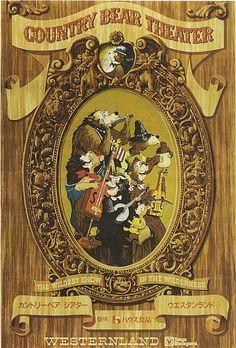 #WESTERNLAND_Country Bear Theater3 #ウェスタンランド カントリーベア シアター #東京ディズニーリゾート ポスター