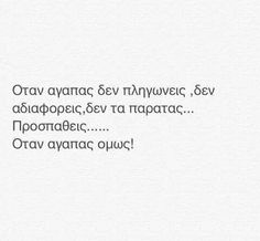 Love Quotes, Inspirational Quotes, Inspiring Things, Greek Quotes, Meaning Of Life, Say Something, Food For Thought, Favorite Quotes, Meant To Be