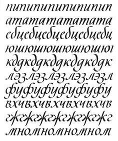 каллиграфия упражнения - Поиск в Google