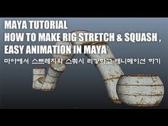 MAYA TUTORIAL- HOW TO MAKE RIG STRETCH & SQUASH AND EASY ANIMATION IN MAYA - YouTube