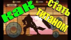 Shadow Fight 2 -  КАК СТАТЬ ТИТАНОМ?