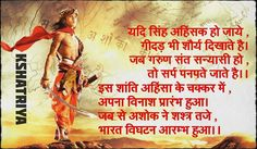 Please visit Jai Rajputana to read interesting posts. Hindi Words, Hindi Quotes, Quotations, Qoutes, Bhagat Singh Quotes, Indian Freedom Fighters, Rajput Quotes, What Makes A Man, Interesting Facts About World