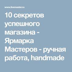 10 секретов успешного магазина - Ярмарка Мастеров - ручная работа, handmade