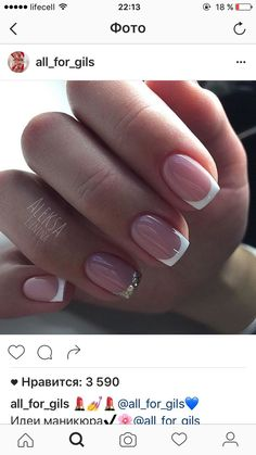 Semi-permanent varnish, false nails, patches: which manicure to choose? - My Nails Perfect Nails, Gorgeous Nails, Pretty Nails, French Nails, Bling Nails, My Nails, Nagel Bling, Elegant Nails, Super Nails