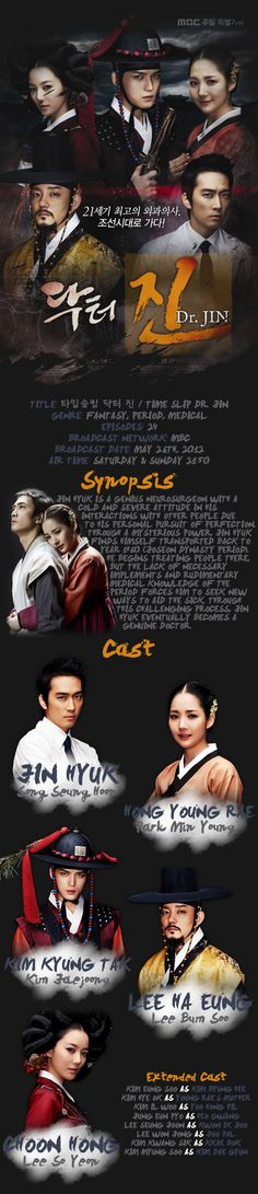 Title: 타임슬립 닥터 진 / Time Slip Dr. Jin Chinese Title: 仁醫 / 时空侠医 Genre: Fantasy, Period, Medical, Romance, Time-Travel Episodes: 22 Broadcast network: MBC Broadcast period: 2012-May-26 to 2012-Aug-12 Air time: Saturday & Sunday 21:50