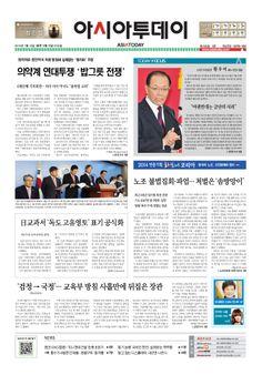 아시아투데이 ASIATODAY 1면. 20140115(수)