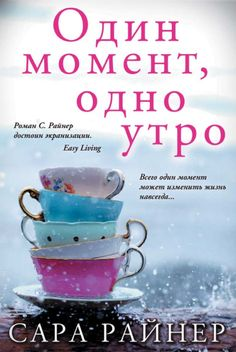 http://j.livelib.ru/boocover/1001505719/o/51f1/Sara_Rajner__Odin_moment_odno_utro.jpeg