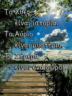 Greek Quotes, Good To Know, Wise Words, Good Morning, Feelings, Inspiration, Mornings, Lovers, Greek Gods