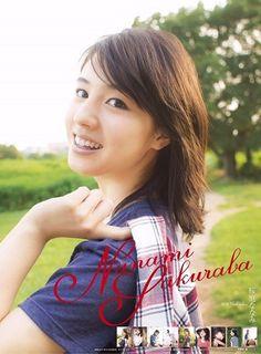 ゲットしてねの画像   桜庭ななみオフィシャルブログ「power.」by Ameba