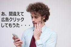 iPhoneのウェブブラウザsafariで邪魔な広告のブロック機能が実装される件