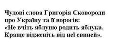 Hryhorij Skorovoda
