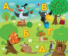 Russian ABC book by Alexander Golubev, via Behance