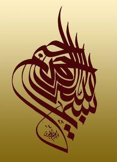 basmallah 19 by ibrahimabutouq