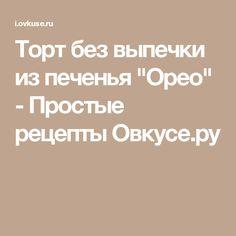 """Торт без выпечки из печенья """"Орео"""" - Простые рецепты Овкусе.ру"""