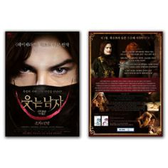The Man Who Laughs Movie Poster 2012 Gerard Depardieu, Marc-Andre Grondin