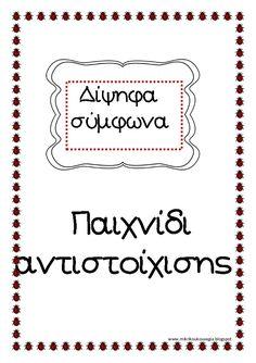 Greek Writing, Grammar, Letters, Education, School, Letter, Lettering, Onderwijs, Learning